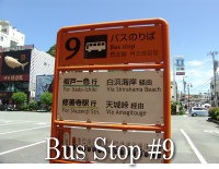No. 7 bus stop in front of Shimoda train station